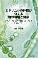 ミドリムシの仲間がつくる地球環境と健康 シアノバクテリア・緑藻・ユーグレナたちのパワー