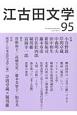 江古田文学 (95)