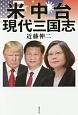 米中台 現代三国志