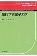 幾何学的量子力学 シュプリンガー現代理論物理学シリーズ