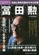冨田勲 日本の音楽家を知るシリーズ 伝統と革新を融合させた巨星