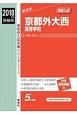 京都外大西高等学校 2018 高校別入試対策シリーズ214