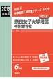 奈良女子大学附属中等教育学校 2018 中学校別入試対策シリーズ1025