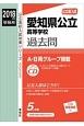 愛知県公立高等学校 公立高校入試対策シリーズ 英語リスニングCD付 2018