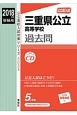 三重県公立高等学校 公立高校入試対策シリーズ 英語リスニングCD付 2018