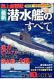 海上自衛隊 最新潜水艦のすべて 70分DVD付き!!