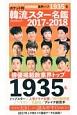 韓流スター名鑑 ポケット判 2017-2018 俳優掲載数業界トップ1935名