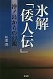 氷解「倭人伝」 沖ノ島からの幻視