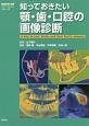 知っておきたい顎・歯・口腔の画像診断 KEY BOOKシリーズ