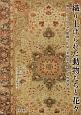 織り上げられた動物たちと花々 横浜ユーラシア文化館蔵二作品の美術史的・文化史的考
