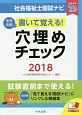 書いて覚える! 社会福祉士国試ナビ穴埋めチェック 2018