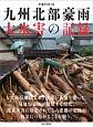 九州北部豪雨 平成29年7月 大水害の記録