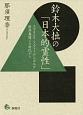 鈴木大拙の「日本的霊性」 エマヌエル・スウェーデンボルグ 新井奥邃との対比か