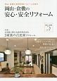 岡山・倉敷の安心・安全リフォーム 岡山・倉敷の地域密着リフォームを紹介(7)