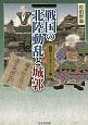 戦国の北陸動乱と城郭 図説・日本の城郭シリーズ5
