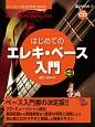 これ1冊ですべてがわかる!!はじめてのエレキ・ベース入門<改訂版> ビギナーズパーフェクトガイド 模範演奏CD付