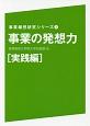 事業の発想力 実践編 事業構想研究シリーズ1