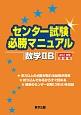センター試験必勝マニュアル 数学2B 2018