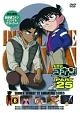名探偵コナン PART25 Vol.8
