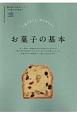 お菓子の基本 暮らし上手の知恵袋シリーズ