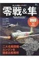 零戦&隼 現存する名戦闘機2機を徹底的に比較解析! 第二次大戦機DVDアーカイブ