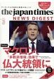 The Japan Times ニュースダイジェスト 特集:マクロン、「多数派増強」効果で仏大統領に (67)