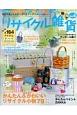 リサイクル雑貨 毎日が楽しくなるリユースアイデアがいっぱい!!(4)