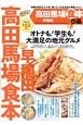 ぴあ 高田馬場・早稲田食本 地元で人気の老舗から話題店まで大集合!