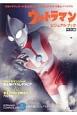 ウルトラマン ビジュアルブック 特別編 ウルトラマンジード完全撮り下ろし&全43ウルトラ戦