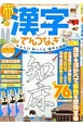 旅する漢字てんつなぎ (2)