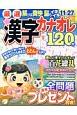 厳選漢字カナオレ120問 (5)