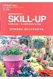 園芸専門店のためのSKILL-UP 秋・冬編 売り場演出が、売り上げを左右する。 スキルアップ・シリーズ 寄せ植えの達人/井上盛博の実践手法と実例