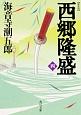 西郷隆盛<新装版> (4)