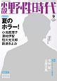 小説・野性時代 2017.9 (166)