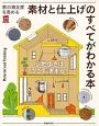 家の満足度を高める 素材と仕上げのすべてがわかる本