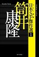 日本SF傑作選 筒井康隆 マグロマル/トラブル (1)
