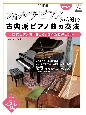 フォルテピアノから知る古典派ピアノ曲の奏法 DVD付 現代ピアノで「らしく」弾くためのヒント