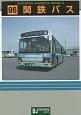 関鉄バス バスジャパンハンドブックシリーズS96