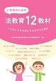 小学校のための法教育12教材