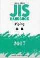 英訳JISハンドブック 配管 2017
