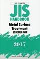 英訳JISハンドブック 金属表面処理 2017