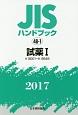 JISハンドブック 試薬1[K8001~K8549] 2017