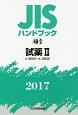 JISハンドブック 試薬2[K8550~K9906] 2017