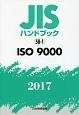 JISハンドブック ISO9000 2017