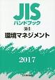 JISハンドブック 環境マネジメント 2017