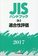 JISハンドブック 適合性評価 2017