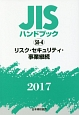 JISハンドブック リスク・セキュリティ・事業継続 2017