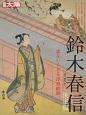 鈴木春信<決定版> 日本のこころ253 恋をいろどる浮世絵師
