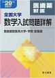 全国大学 数学入試問題詳解 医歯薬獣医 平成29年