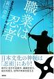 職業は忍者 激動の現代を生き抜く術、日本-ここ-にあり!